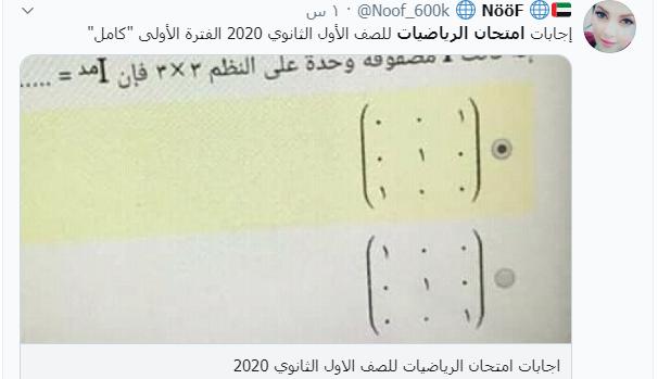 مذكرة جبر للصف الاول الثانوي الترم الاول 2020 مستر احمد فكرى