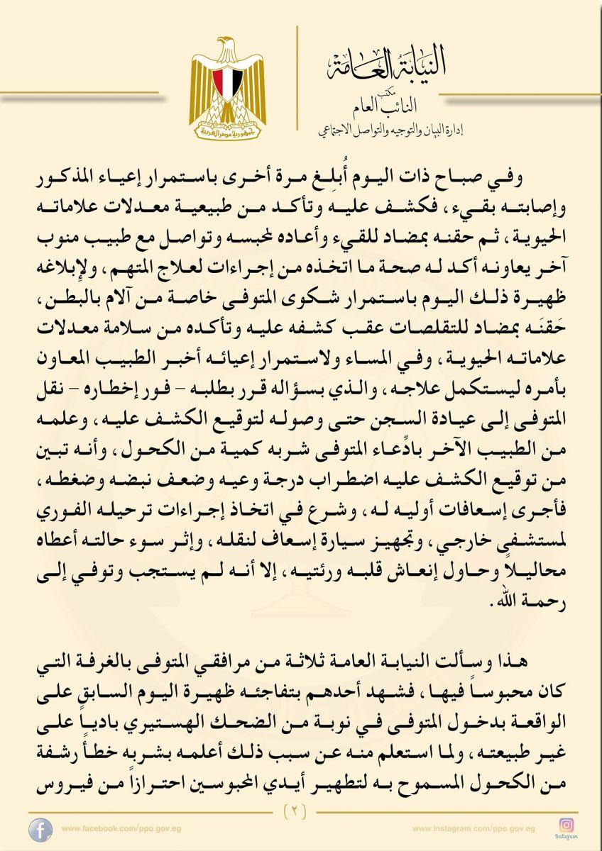 مستندات النيابة عن وفاة شادي حبشي بمحبسه شرب مطهر كورونا بالخطأ مصر العربية