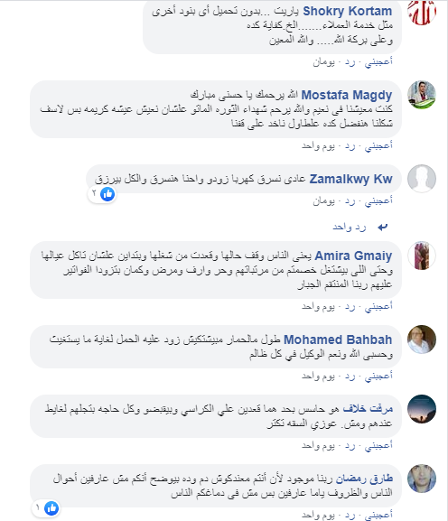 الإعفاء رزمة تل اسعار شرائح الكهرباء 2019 منازل Comertinsaat Com