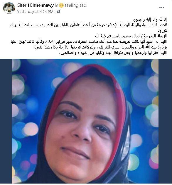 فيروس كورونا يخطف نجلاء محمود ياسين تفاصيل مصر العربية