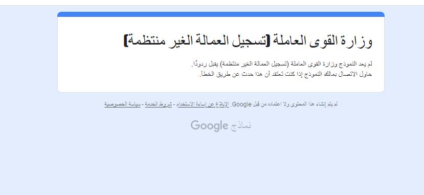 فيديو رسالة صادمة للعمالة غير المنتظمة على موقع وزارة القوى العاملة مصر العربية