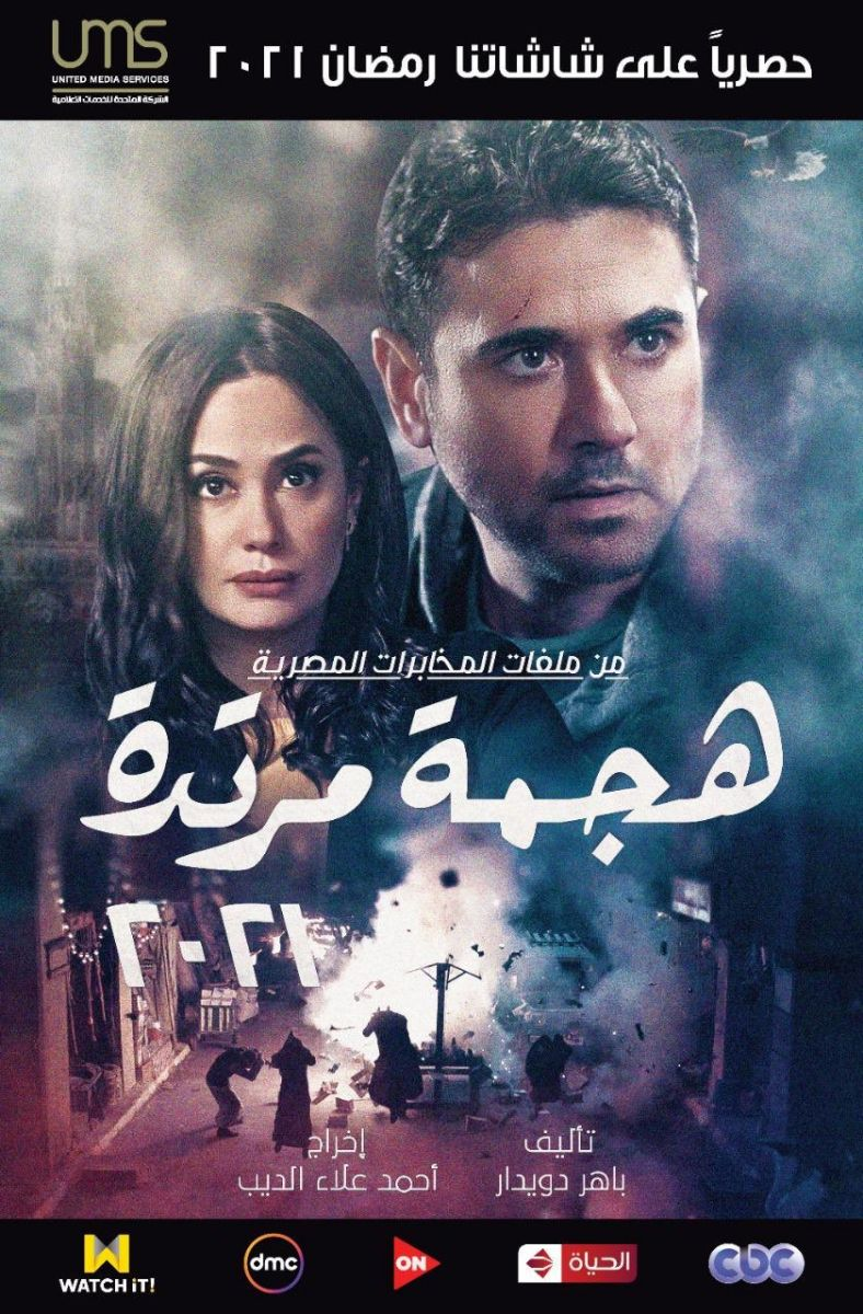 مسلسل الامبراطور بطولة محمد رمضان قصه حياة احمد ذكي في رمضان 2021 الخلاصه Youtube