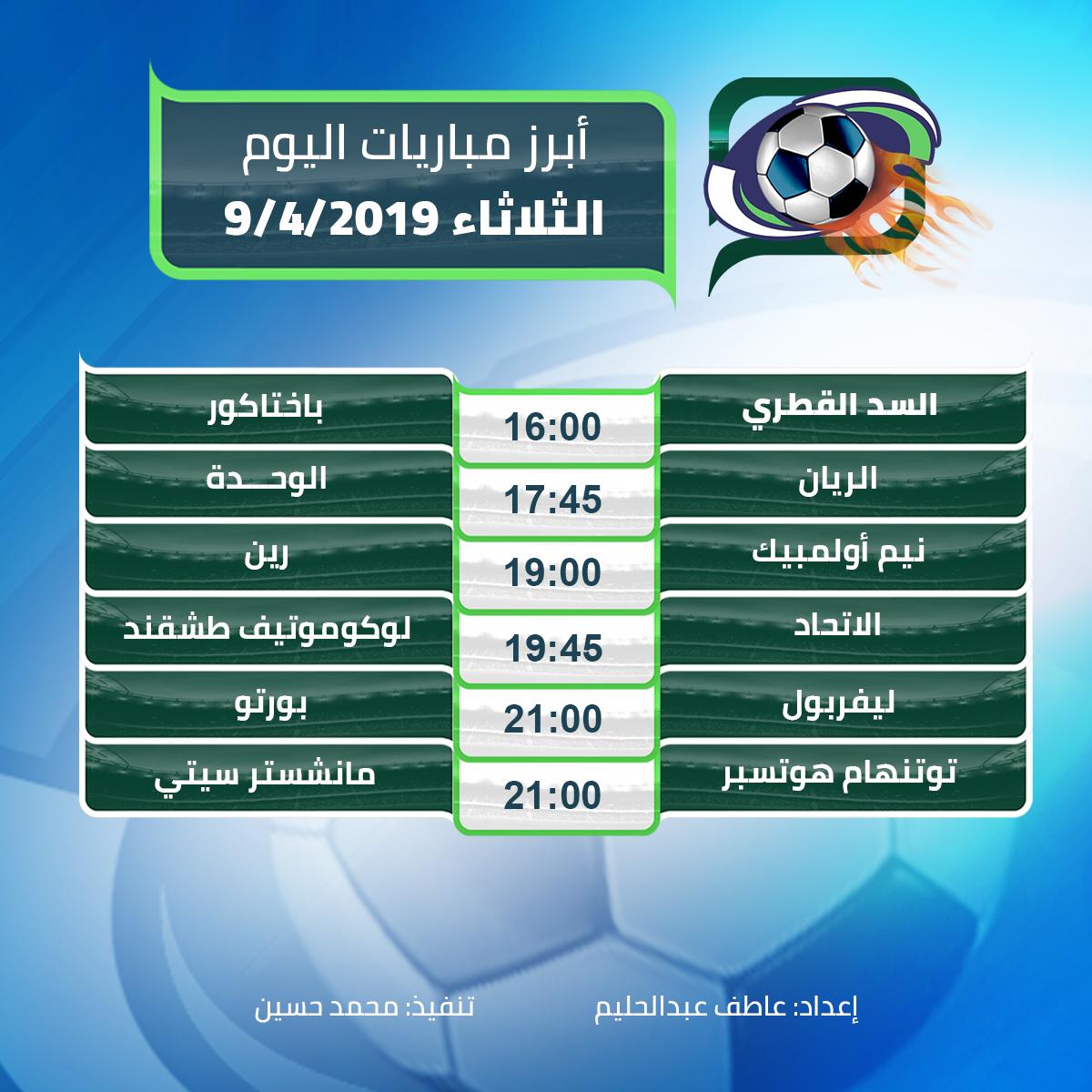 أبرز مباريات اليوم  الثلاثاء 9/4/2019