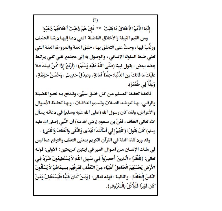 العفة والمروءة نموذج أول خطبة جمعة مكتوبة مصر العربية