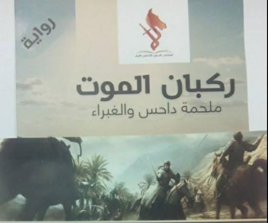 ركبان الموت حياة عنترة بن شداد في كتاب جديد مصر العربية