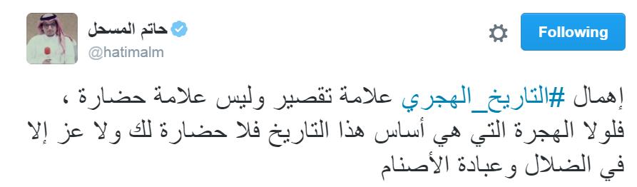 حاتم المسحل إهمال التاريخ الهجري تقصير مصر العربية