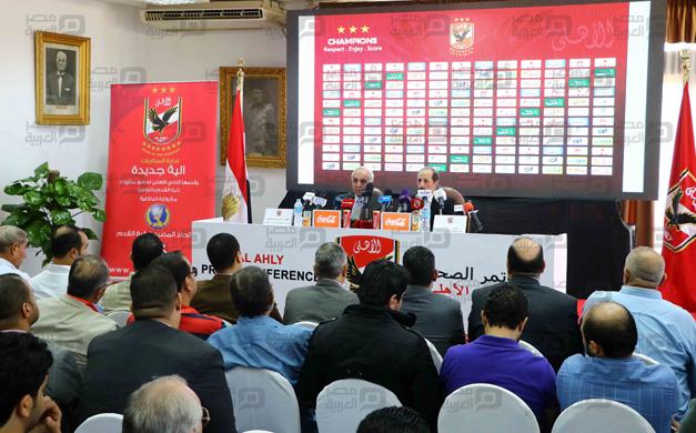 مؤتمر صحفى بالاهلى للاعلان عن اليات دخول مباريات الاهلى
