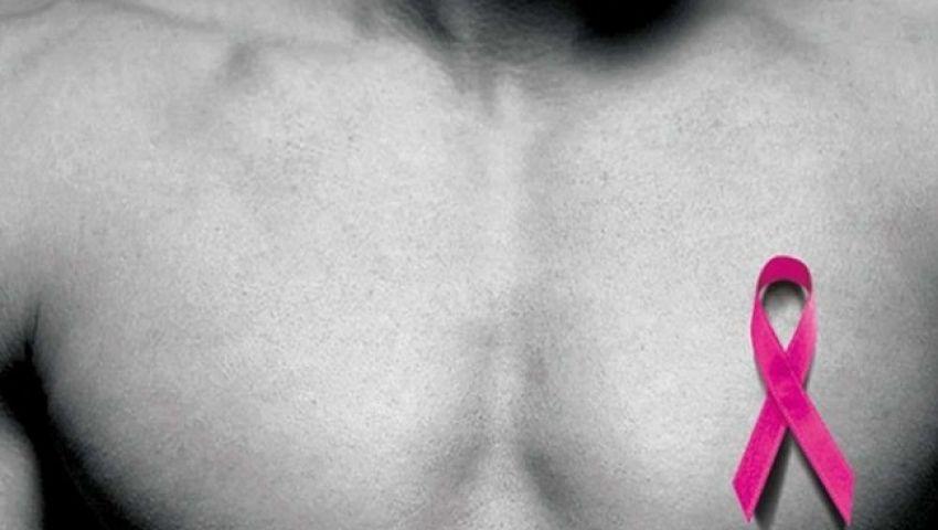 بعد إصابة 16 ألف رجل| سرطان الثدي.. وباء لا يفرق بين الذكور والإناث فى مصر