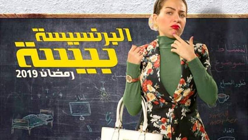 مسلسل البرنسيسة بيسة الحلقة 8 .. إدارة  مي عز الدين تسبب المشاكل