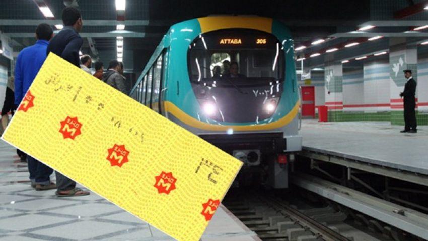 شاهد.. شاب ينشر صورة ساخرًا: تذكرة مترو للبيع بالسعر القديم