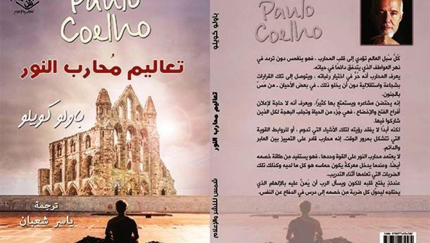 «تعاليم محارب النور».. رواية الحياة على طريقة باولو كويلو