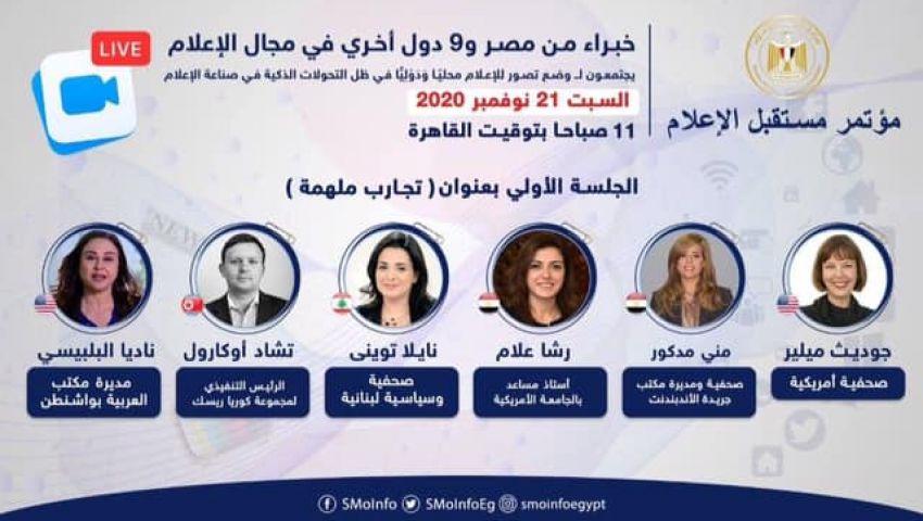 دمج الصحافة التقليدية والرقمية وتوازن تقديم المعلومات.. رهان مستقبل الإعلام بمصر