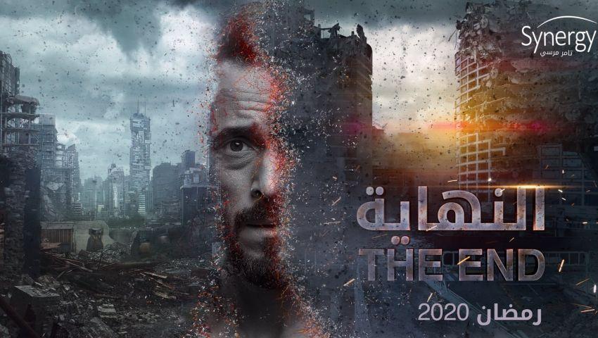 «النهاية».. يوسف الشريف يشعل المنافسة في رمضان 2020