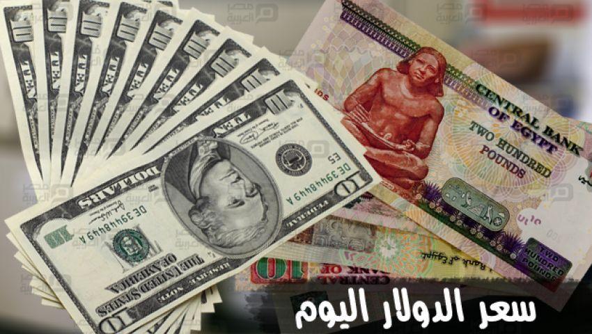 سعر الدولار اليوم في البنوك الإثنين 27-3-2017