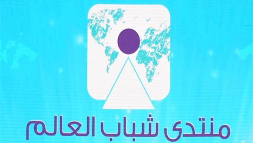 14 سبتمبر موعد إنطلاق منتدى شباب العالم 2019 بمدينة شرم الشيخ