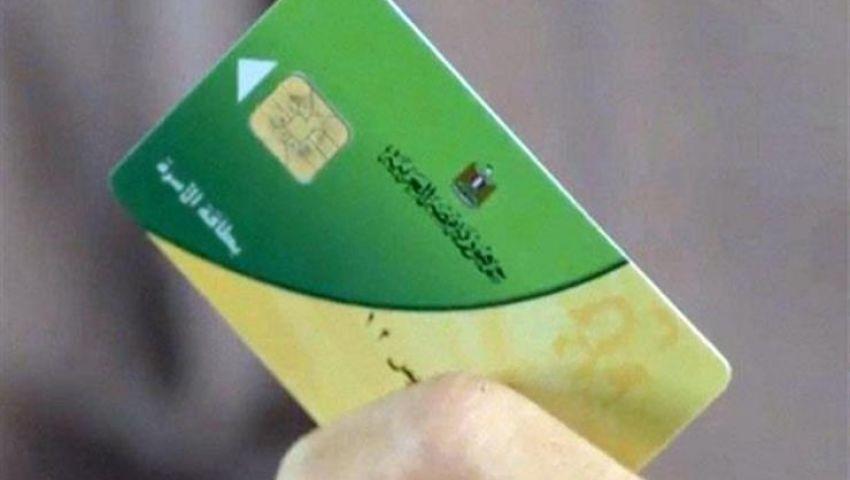 التموين تمد  فترة تلقي تظلمات  البطاقات التموينية  حتى 30 نوفمبر