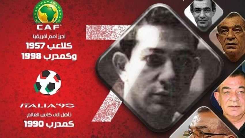 في الذكرى السابعة لرحيله.. تاريخ محمود الجوهري لاعبًا ومدربًا