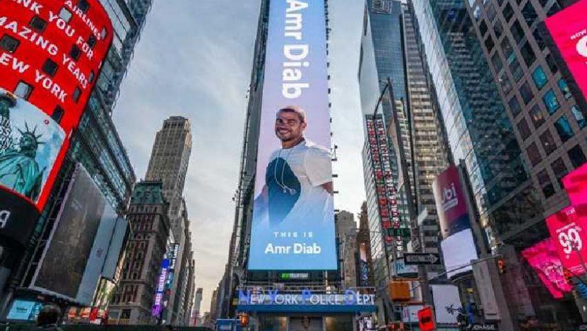 «مش حفلة» | عمرو دياب يسرق الأضواء في نيويورك.. اعرف السبب