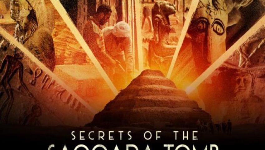 لماذا اختارت 22 مليون أسرة مشاهدة «أسرار مقابر سقارة»؟