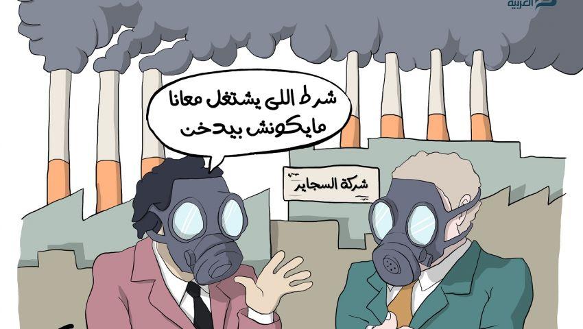 لماذا لا يُدخن مُصنعو السجائر في مصر؟
