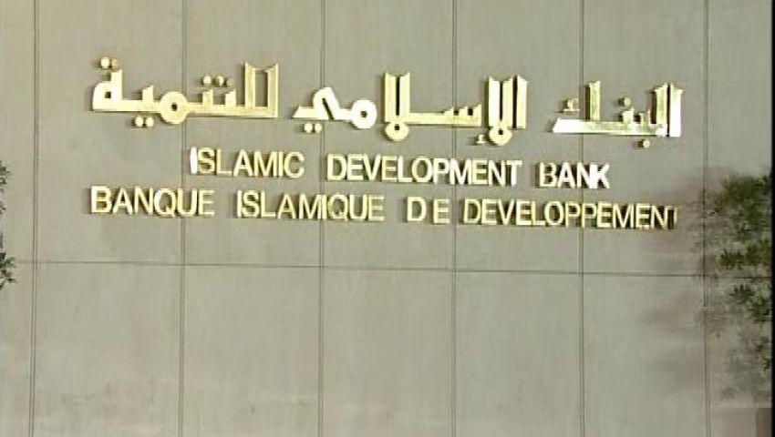 الإسلامي للتنمية يعتمد 715 مليون دولار لتمويل مشروعات جديدة