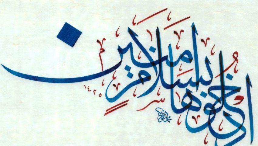 ملتقى القاهرة للخط العربي يختار السلام.. بدء الاشتراك بالدورة الخامسة