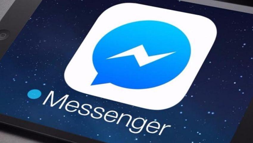 «فيسبوك» تطلقخاصية جديدة لمستخدمي تطبيق ماسنجر