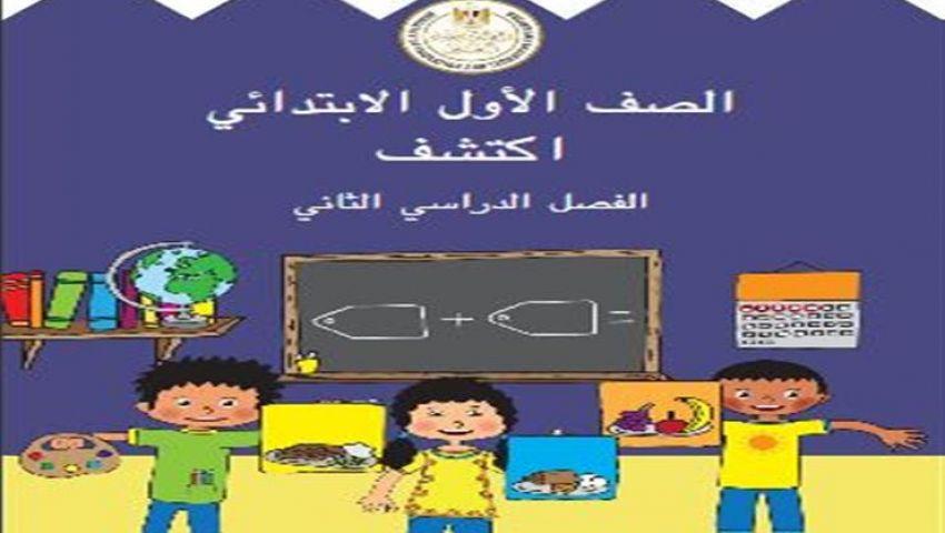 كتاب واحد ومدرس لأول 3 سنوات في نظام التعليم الجديد