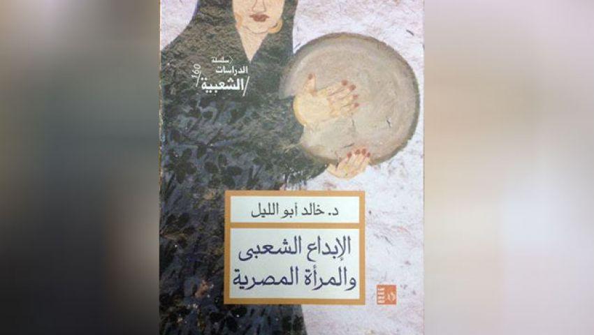 الإبداع الشعبي والمرأة المصرية.. كتاب جديد