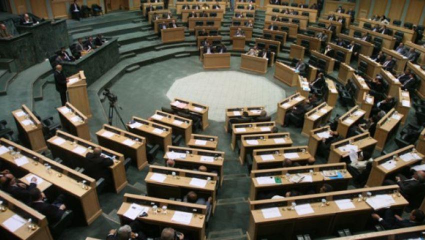 """البرلمان الأردني يُقر """"مدوّنة سلوك"""" لأعضائه"""