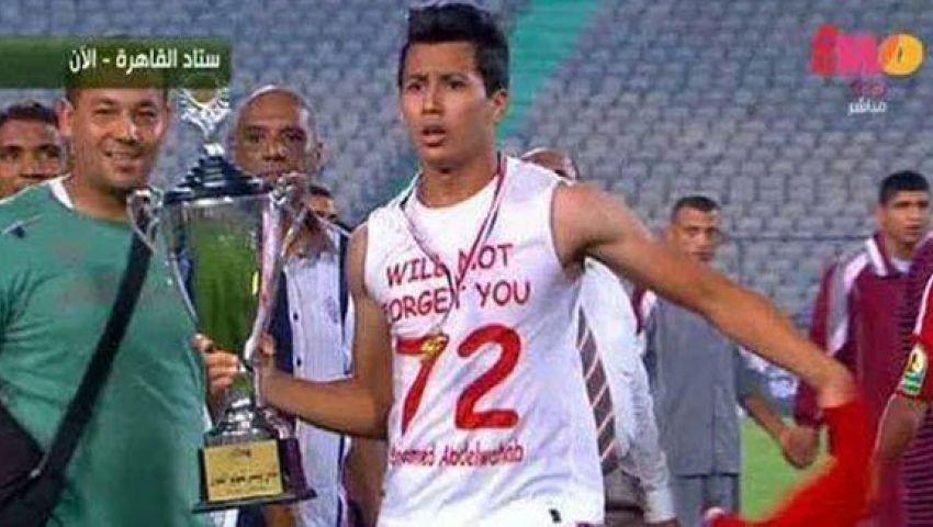 عمرو جمال يحتفل بالشهداء وعبد الوهاب بعد السوبر