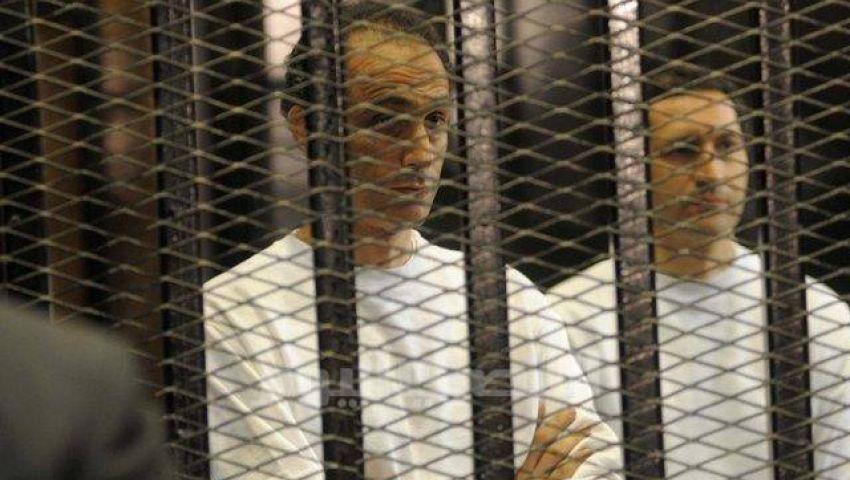 رفض إخلاء سبيل نجلي مبارك في قضية فساد مالي