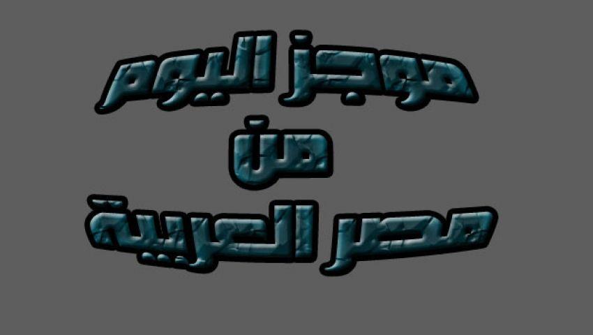موجز أخبار مصر العربية