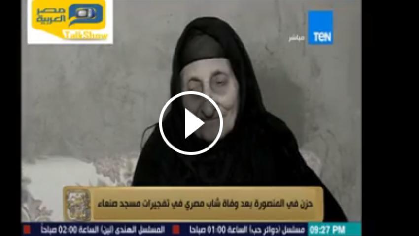 فيديو . مسنّة تنعى ولدها المقتول في اليمن بقصيدة