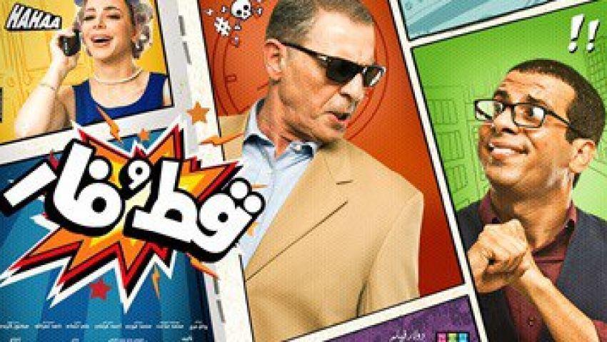 العرض الخاص لقط وفار السبت المقبل بانيل سيتي