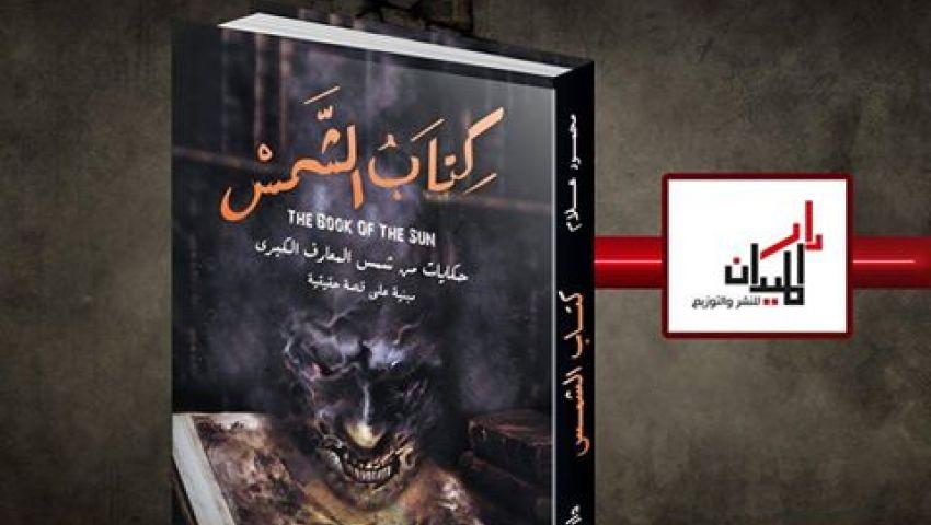 رواية كتاب الشمس للكاتب محمود علام
