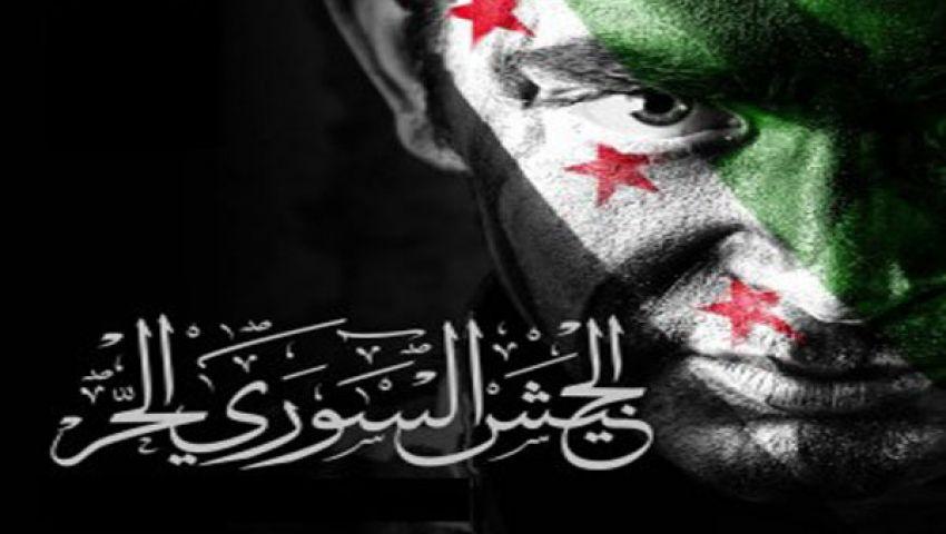 السوري الحر يطالب باعتقال رئيس هيئة أركان للمعارضة