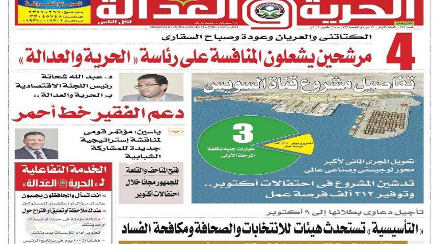 جريدة الحرية والعدالة تستنكر إيقاف طباعتها