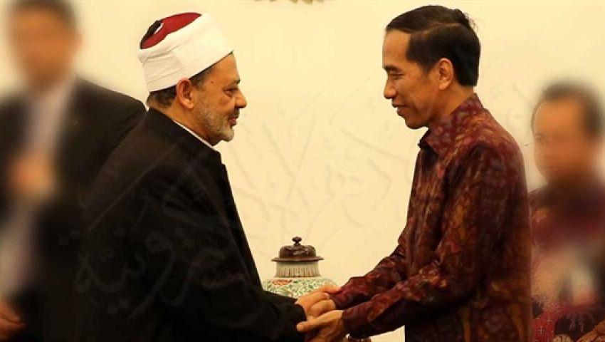 الرئيس الإندونيسي للطيب: الأزهر حصن خريجوه أسهموا في نهضة البلاد