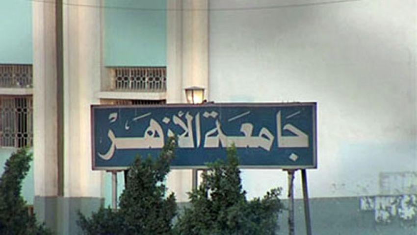 انتهاء المرحلة الأولى للتقديم بمدن جامعة الأزهر
