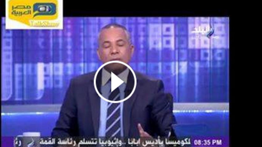 فيديو.. موسي : الطب الشرعى مؤسسة موكوسة وكلها إخوان