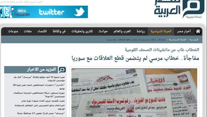 مصر العربية ينفرد بخروج مرسي عن النص في خطاب الاستاد