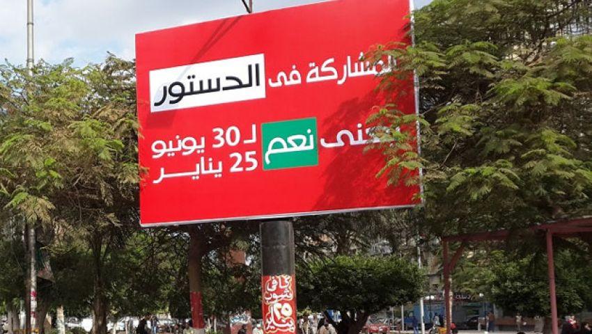 الأوبزرفر: السلطة تّرهب المصريين للتصويت بـنعم