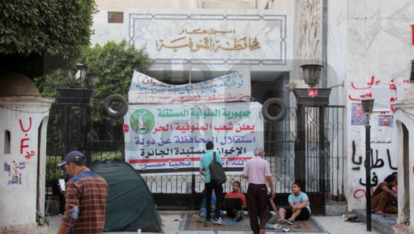 متظاهرون يمنعون شعراوي من دخول ديوان المنوفية