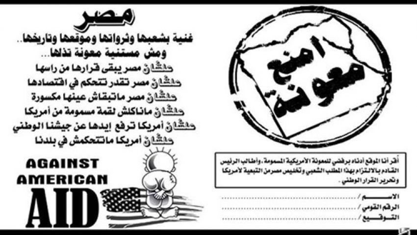 تدشين حملة امنع معونة بالغربية