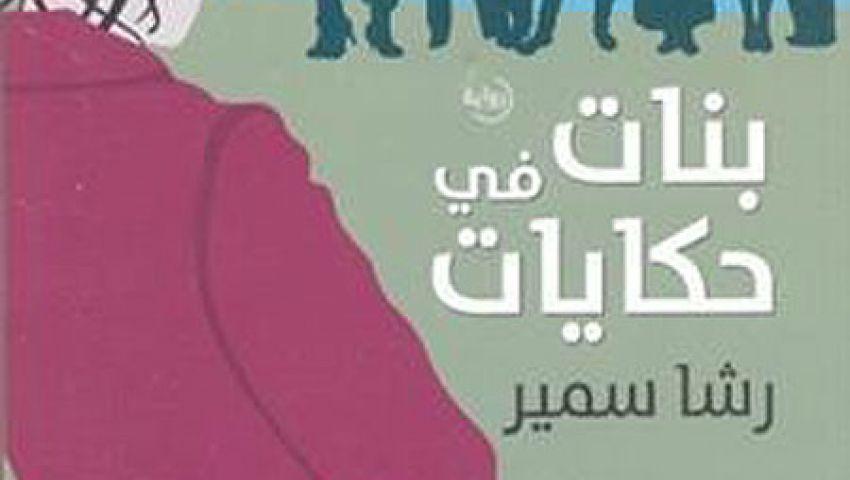 بنات في حكايات.. رواية ترصد مشاكل المراهقات