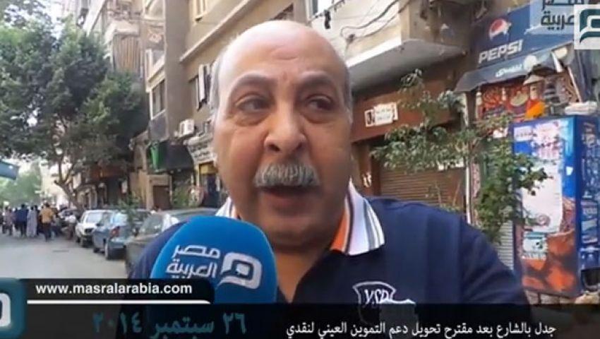 بالفيديو..مواطنون: الدعم العيني عصب البيت وإلغاؤه يفتح باب الفساد