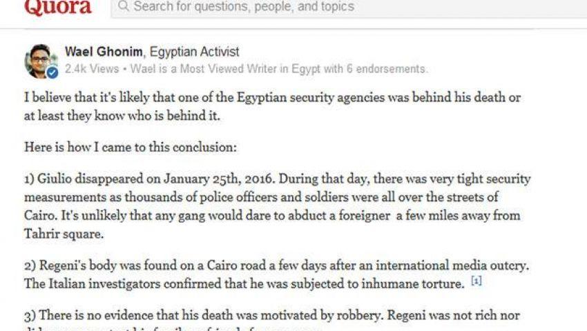 من قتل ريجيني؟..وائل غنيم يجيب
