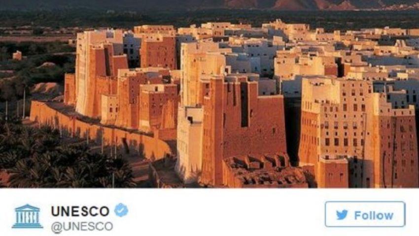 اليونسكو يدرج صنعاء وشبام على لائحة التراث العالمي المهدد