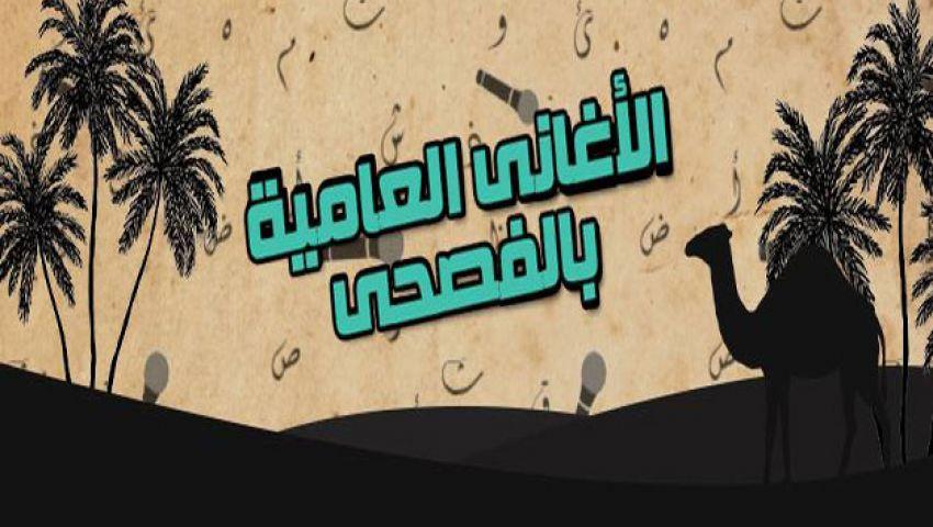 فيس مصر يغني بـ الفصحى